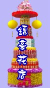罐頭座 罐頭籃 罐頭塔 圓型罐頭塔 方型罐頭塔 大型罐頭塔
